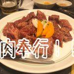 鶯谷園で肉奉行を見た!!(ダイエット中の方注意!w)