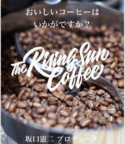 The Rising Sun Coffee/赤羽美容室リビーチオーナーブログ